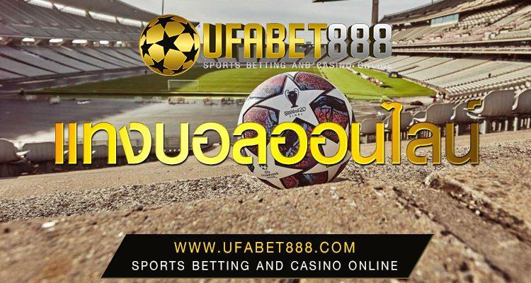 ทีเด็ดแทงบอลวันนี้ UFABET